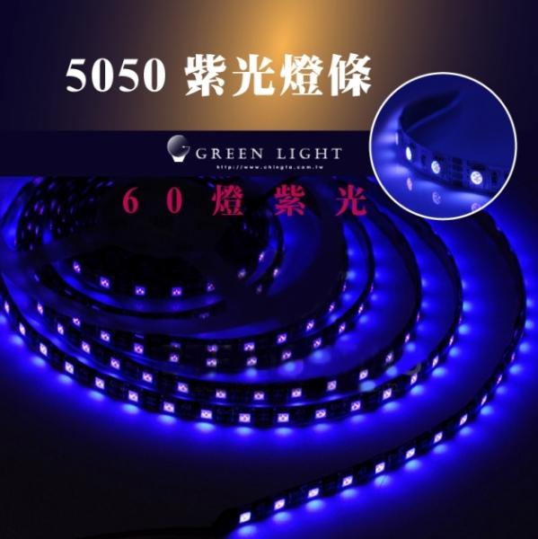 LED UV紫外線 5050燈條 1