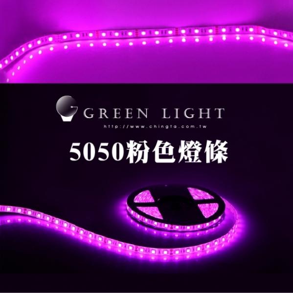LED 5050粉色燈條 1