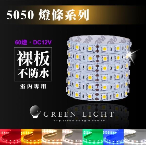 LED 5050高品質燈條 1