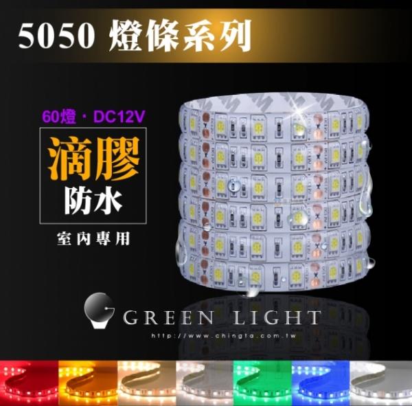 LED 5050滴膠燈條 1