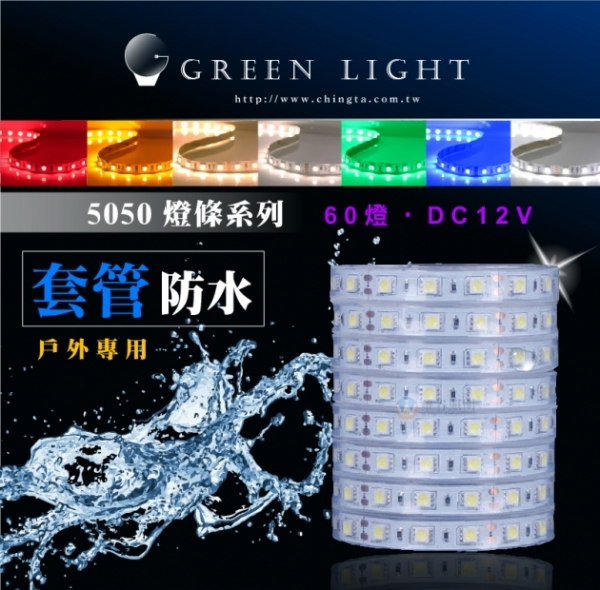 LED 5630套管防水燈條 1