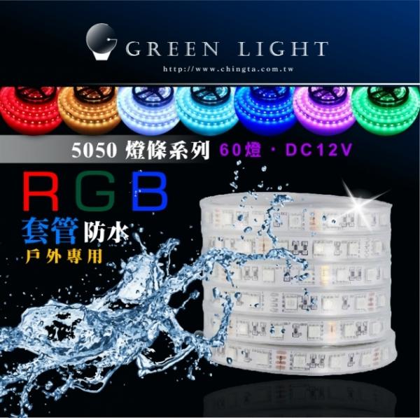 LED 5050七彩變色套管防水燈條 1