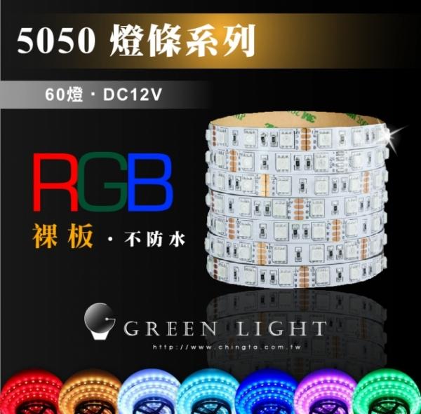 LED 5050七彩變色燈條 1