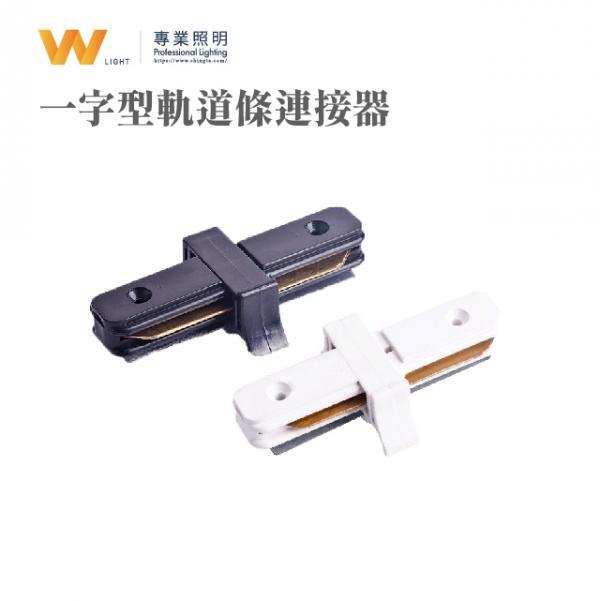 一字型軌道條連接器 1