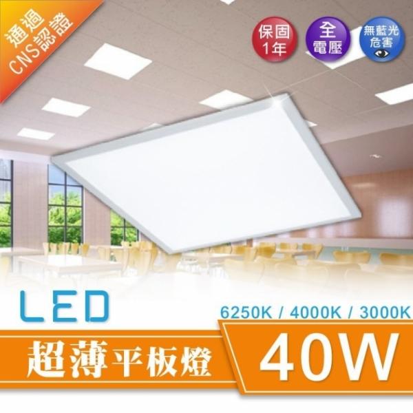 LED 40W 側發光超薄平板燈 1