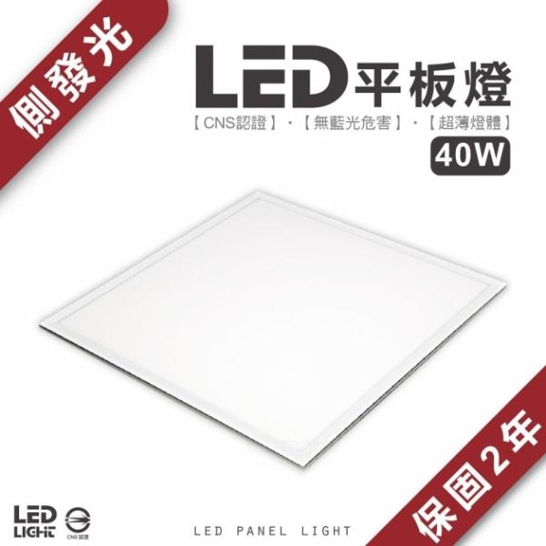 LED 40W 側發光平板燈 1