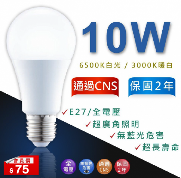 LED 10W 大廣角燈泡 1