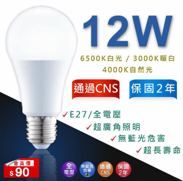 LED 12W 大廣角燈泡 1