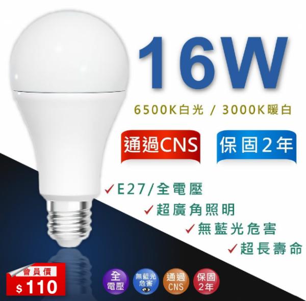 LED 16W 大廣角燈泡 1