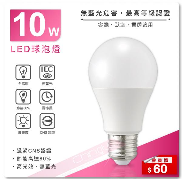 LED 10W球泡燈 CNS認證 1