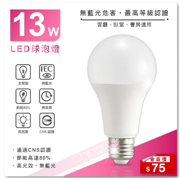 LED 13W球泡燈 CNS認證 1
