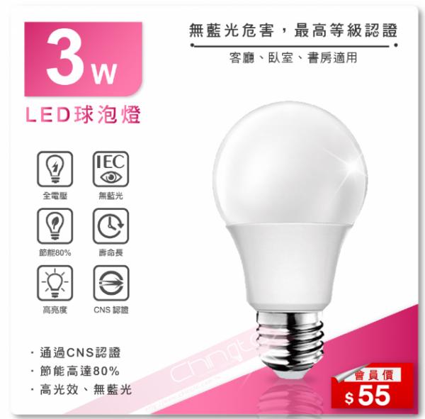 LED 3W球泡燈 CNS認證 1