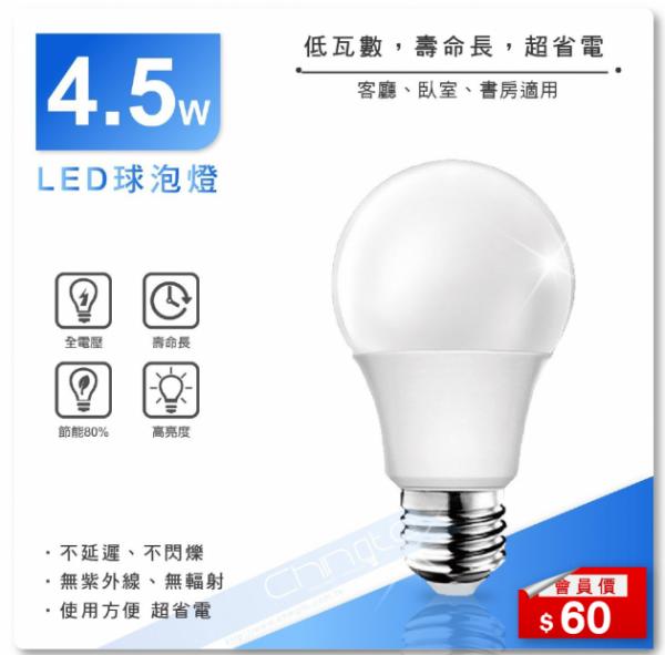 LED 4.5W球泡燈 CNS認證 1